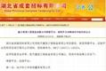 三江航天重型装备有限公司招标公布