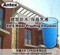 丙烯酸單組份防水乳液 1