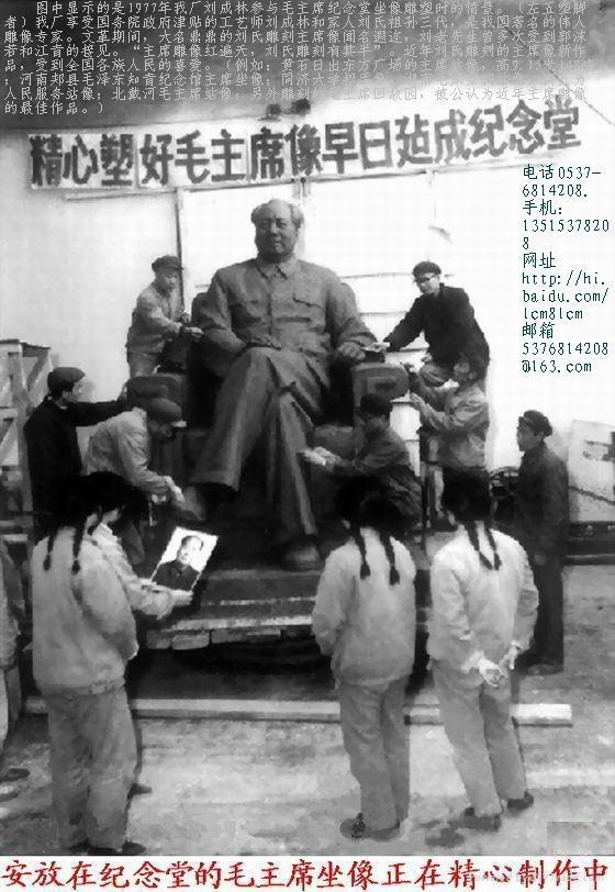 石雕毛主席偉人像 5