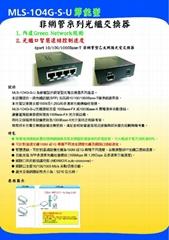 非網管乙太網路光電交換器4 port