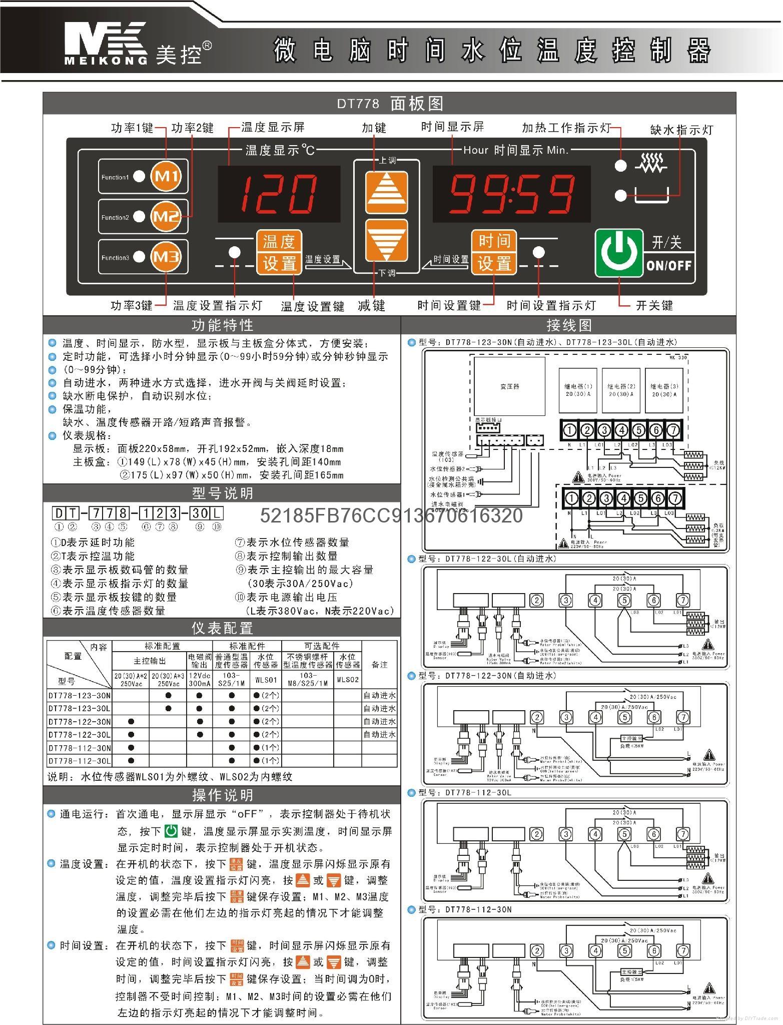 蒸飯櫃時間溫控器-防水 4