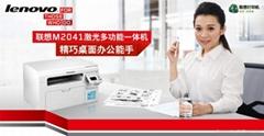 多功能打印複印一體機聯想lenovoM2041