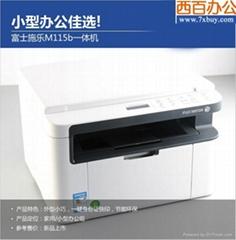 富士施樂M115B黑白多功能一體機複印打印掃描3合1