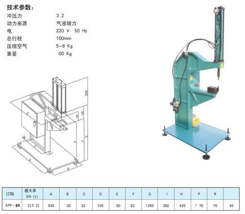 螺栓螺母压装机 1