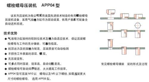 螺栓螺母压装机 2