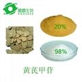 天然黄芪甲苷20%