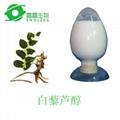 天然超临界白藜芦醇50~98