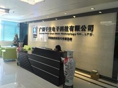 廣州千變電子科技有限公司