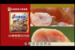 國榮168香腸佐料