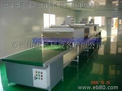 苏州丝印烘干线-丝印流水线-印刷烘干炉-IR丝印烘干炉
