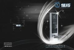 廣州恆拓電子科技有限公司