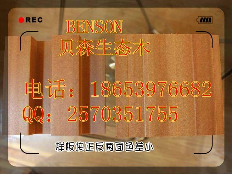 生态木150波浪外墙板 5