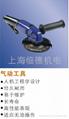 渦輪式氣動打磨機 1