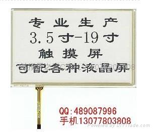 工厂供应8.9寸电阻式触摸屏  2