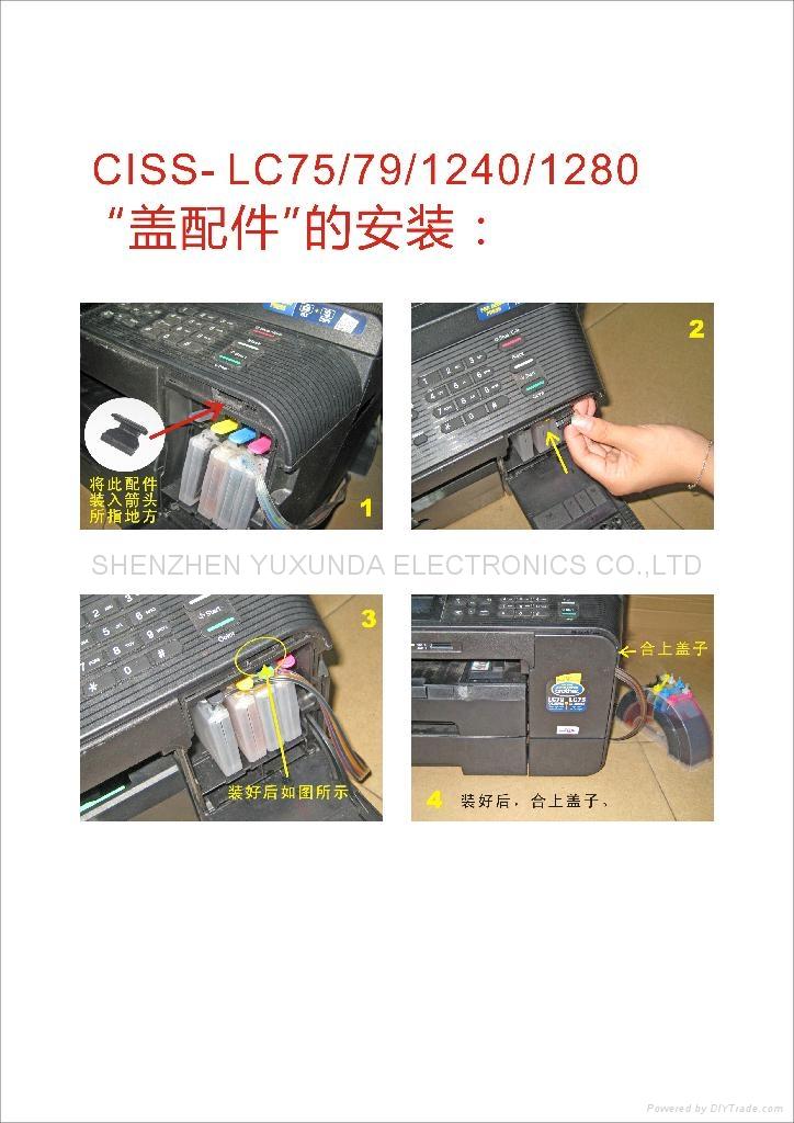 连续供墨系统LC79/LC75/LC1240/LC1280/LC77 2
