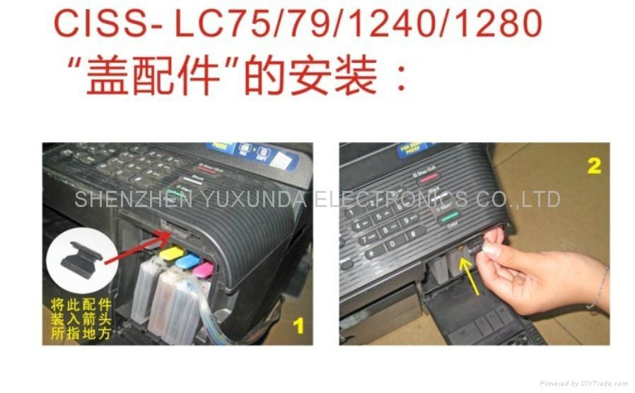连续供墨系统LC79/LC75/LC1240/LC1280/LC77 3