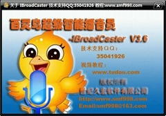 IBroadCaster百灵鸟超市播音软件