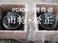 純正小松配件pc400-6-7終傳動 2