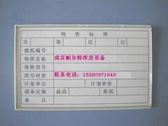 磁性標示卡