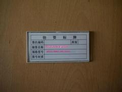磁性標示牌