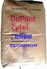 杜邦齿轮专用尼龙PA612塑胶原料