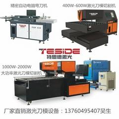 深圳特思德供应全套激光刀模设备