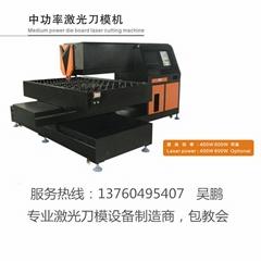 400W激光刀模机