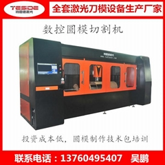 RC300圆刀模切割机