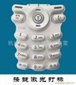 杭州手机后盖底座电板激光打标 2