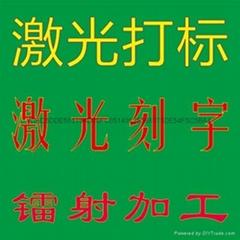 杭州塑高激光打标工作室