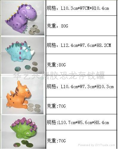 搪胶恐龙玩具 5