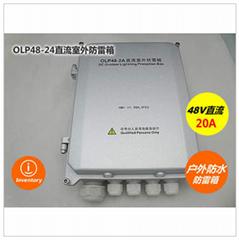 雷安OLP48-2A 直流室外防雷箱