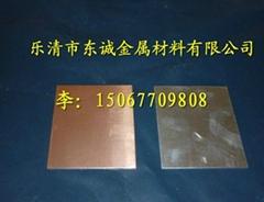 銅鋁復合導電片