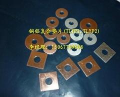 銅鋁接地墊片