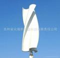 1350w螺旋形垂直軸風力發電機 4