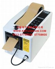 膠紙自動切割機M-1000  可切割各種膠帶 3M膠帶包郵