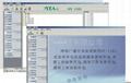網絡廣播中央處理器 2