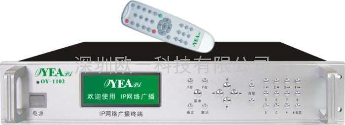 網絡廣播中央處理器 3