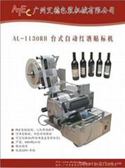天津紅酒雙面半自動貼標機