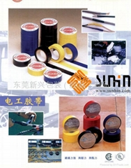 Electrical Insulation PVC Tape 、
