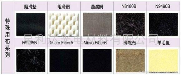 各种耐磨皮、阻尼布、阻滑布、配向布、导电布、导热布、过滤布等特殊功能用布的开发。