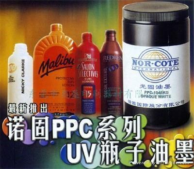 美國諾固PPC系列UV油墨 1