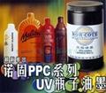 美国诺固PPC系列UV油墨