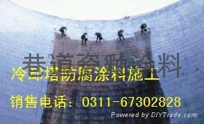 冷卻塔內壁濕固化防水塗料 1