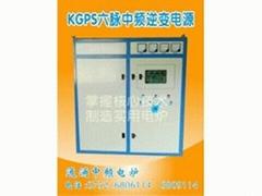 通涌KGPS6脈中頻電源