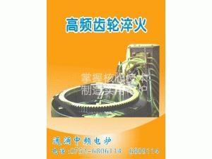 通涌中频电炉高频齿轮淬火炉 1