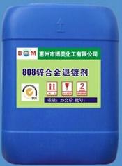 808锌合金高效退镀剂