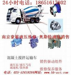 供應混凝土攪拌車的專用液壓泵