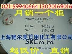 一級代理韓國SKC醫藥級丙二醇