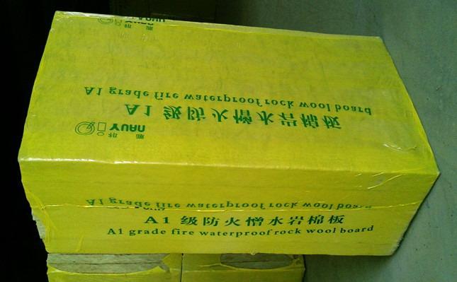河北供应高密度防腐保温岩棉板厂家定制家装建材隔热抗压岩棉板 4